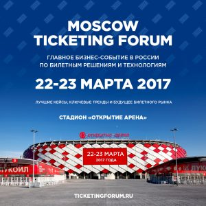 Moscow Ticketing Forum